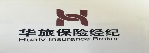 华旅(北京)保险经纪有限公司