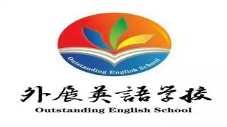 北京市平谷区外展英语培训学校
