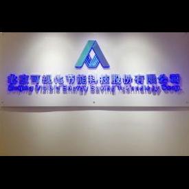 北京可视化智能科技股份有限公司