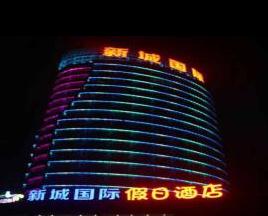新城国际假日酒店